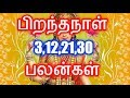 DATE OF BIRTH 3,12,21,30 ASTROLOGY IN TAMIL