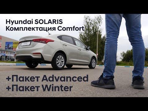 Полный обзор комплектации Comfort+Пакет Advanced +Пакет Winter Hyundai SOLARIS 20 МГ