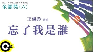 金韻獎(六)王海玲【忘了我是誰】Official Lyric Video