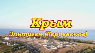 видео Керчь  - отдых у моря 2018