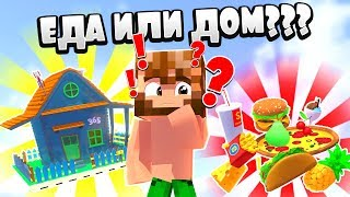ДОМ ИЛИ ЕДА? ЧТО ВЫБЕРЕТ БОМЖ В КРИПТОГОРОДЕ? КРИПТОГОРОД! Minecraft