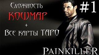 прохождение Painkiller - Сложность КОШМАР все задания на карты Таро (Часть 1)