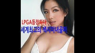LPGA최고의 섹시미녀골퍼[허무니 ]lilymunihe