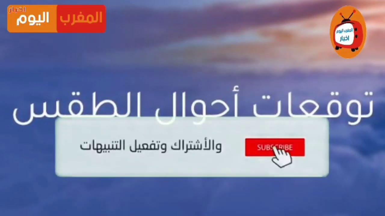 أخبار الظهيرة 2M اليوم 13 شتنبر على القناة الثانية بلاغ عاجل اليوم من وزير الصحة