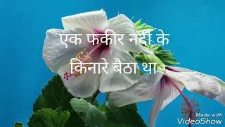 Suvichar Hindi- एक फकीर की बेहतरीन बातें