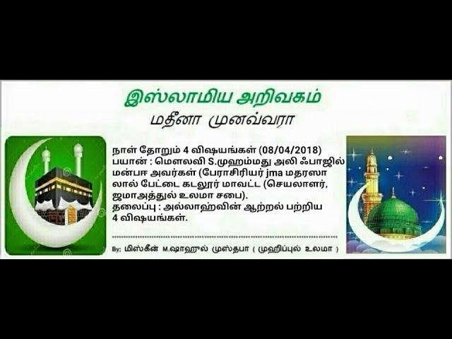55 - அல்லாஹ்வின் ஆற்றல் பற்றிய 4 விஷயங்கள்.