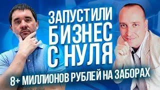 КАК МЫ НАЧАЛИ БИЗНЕС С НУЛЯ. Бизнес Идея На Заборах, 8 миллионов рублей/мес! Идея бизнеса 2020