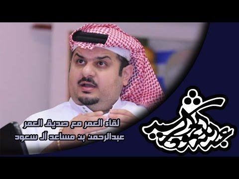لقاء العمر مع صديق العمر عبدالرحمن بن مساعد
