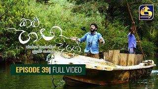 Kalu Ganga Dige Episode 39 || කළු ගඟ දිගේ || 15th MAY 2021 Thumbnail