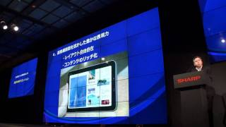 シャープ 次世代XMDF発表会 Sharp new ebook format