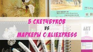 5 СКЕТЧБУКОВ vs. МАРКЕРЫ С ALIEXPRESS       Обзор бюджетной бумаги для рисования