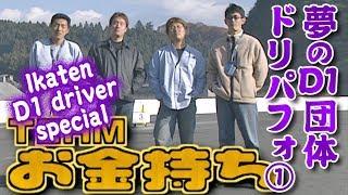 D1ドライバーが禁断の団体戦 ① ドリ天 Vol.8 ②