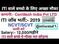 ITI जॉब भर्ती 2019 Salary 12,000/pm Contitech India Pvt Ltd // Famous gyan