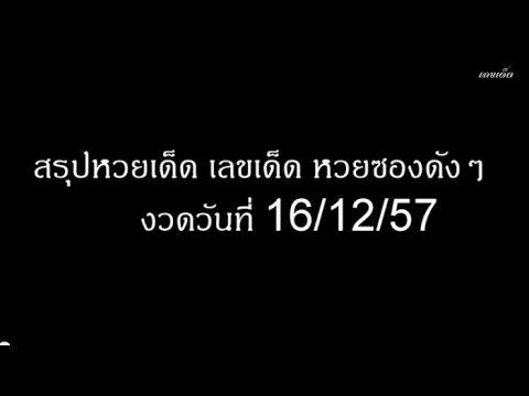 สรุปหวยเด็ด เลขเด็ด หวยซองดังๆ งวดวันที่ 16/12/57