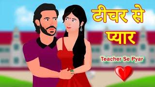टीचर से प्यार   Teacher Se Pyar   A Beautiful Animated Love Story   Hindi School Crush Love Story