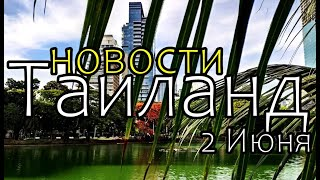 Таиланд Бангкок Коронавирус Новости 2 Июня