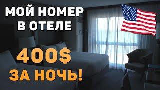 Мой номер в отеле Hyatt Regency. Поездка в США - Сан-Франциско #1(Первое видео о путешествии в Сан-Франциско. Заселился в отель Hyatt Regency (Burlingame, CA). Показываю свой номер для..., 2016-09-24T21:53:16.000Z)