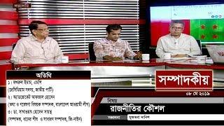 রাজনীতির কৌশল | সম্পাদকীয় | ০৮ মে ২০১৯  | SOMPADOKIO | TALK SHOW