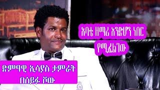 Part 1: Seifu Fantahun With Esayas Tamrat (Second Place Winner Of Balageru Idol) ሰይፉ ፋንታሁን ከባላገሩ አይዶ