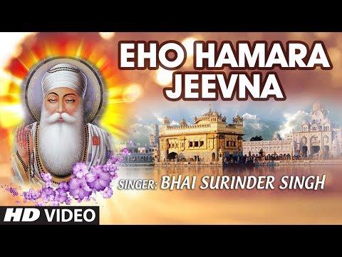 Eho Hamara Jeevna (Shabad)   Darsan Pyasi Dinas Raat   Bhai Surinder Singh Jodhpuri