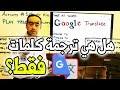 ترجمة جوجل ✍ هل هي ترجمة كلمات فقط ❓