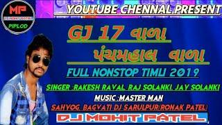 GJ 17  Rakesh Raval Song Remix By Dj Mohit Patel...2019