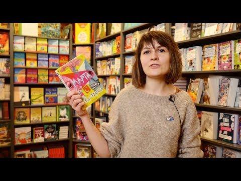 Марта с черепами | Автор Дарья Варденбург | Книги для подростков #ИздательствоСамокат