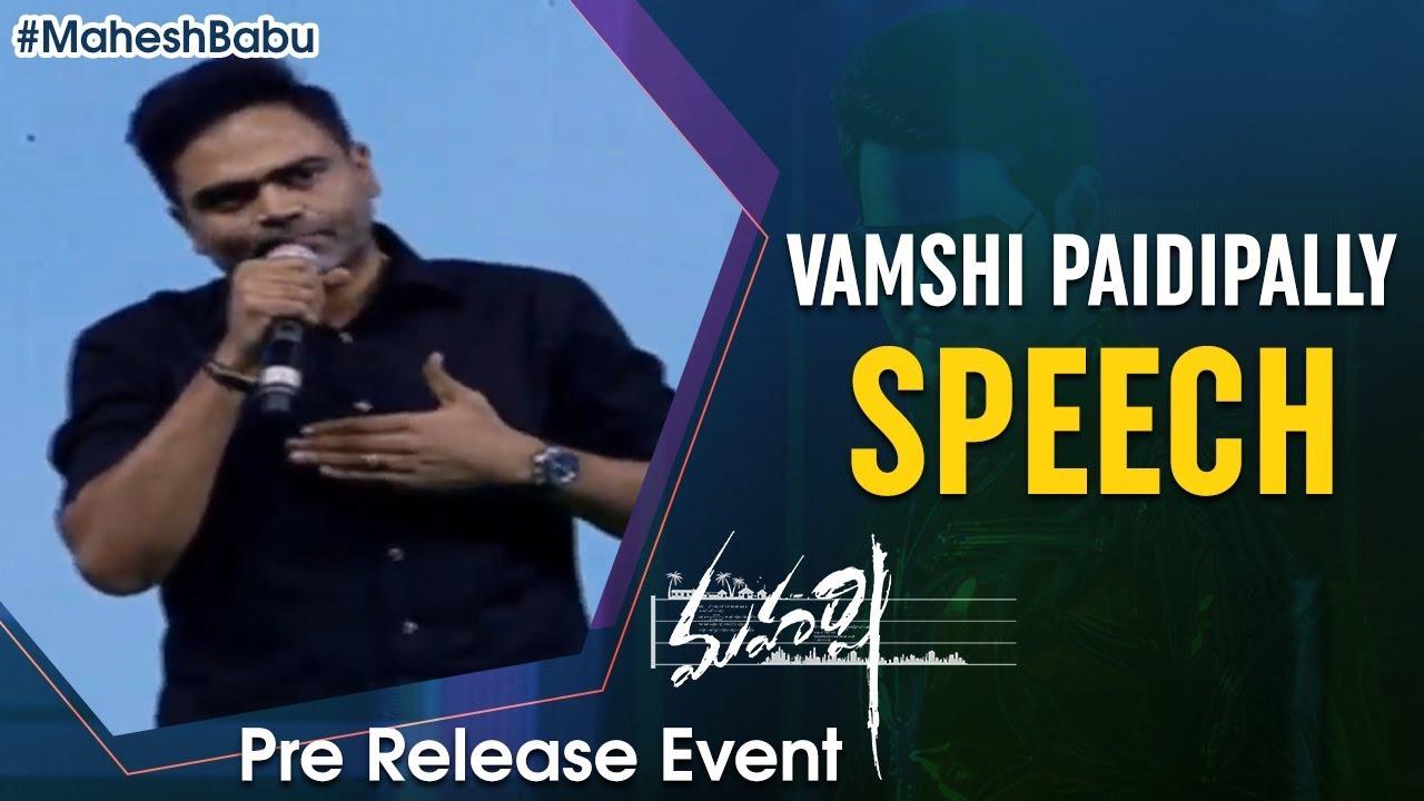 Download Vamshi Paidipally Speech   Maharshi Pre Release Event   Mahesh Babu   Pooja Hegde   Allari Naresh