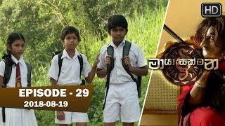 Maya Sakmana | Episode 29 | 2018-08-19 Thumbnail