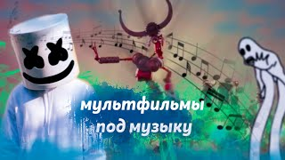 Мультфильмы под музыку (Marshmello,  Billie Eilish, Ghostemane, Big Baby Tape)