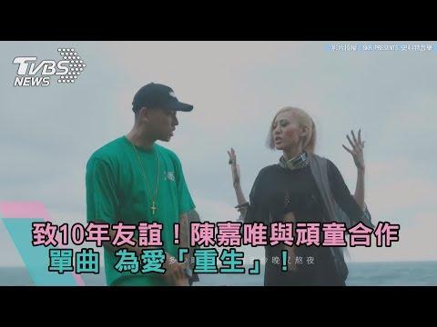 致10年友誼!陳嘉唯與頑童合作單曲 為愛「重生」!
