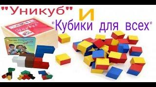 Ігри Нікітін Б. П. ''Кубики для всіх'' і ''Уникуб''.