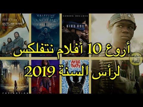 أفضل وأقوى أفلام نتفليكس الأصلية في عام 2019 قائمة أراجيك فن لعام 2019