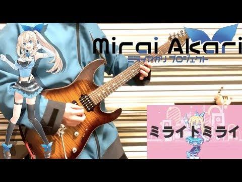 【ナユタン星人】ミライトミライ/ミライアカリ-Mirai Akari-MiraiToMirai【guitar cover】