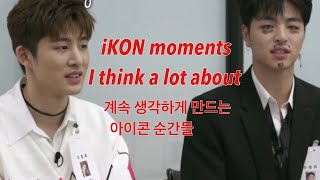 iKON moments I think a lot about/계속 생각하게 만드는 아이콘 순간들