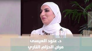 د. عنود العيسى - مرض الحزام الناري