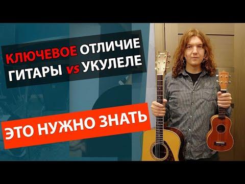 Ключевое отличие Укулеле от Гитары! Это должен знать каждый?!