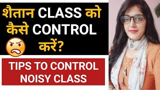 How to control your noisy class?Tips to quiet a noisy class?Effective classroom management tips