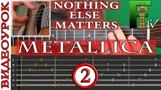 ВИДЕОУРОК METALLICA - Nothing Else Matters 2-я часть(FingerstyleTV)