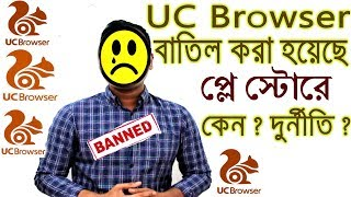 Uc Browser কেন বাতিল প্লে স্টোর থেকে ? Uc Browser no more in Google Play Store Banned or Suspended ?