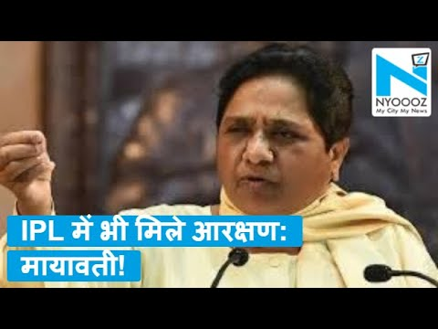 Mayawati ने IPL में भी की आरक्षण की मांग! Mayawati on IPL thumbnail