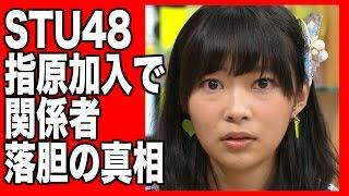 【akb】STU48指原...
