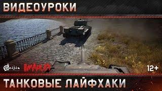 Видеоуроки War Thunder: Танковые лайфхаки