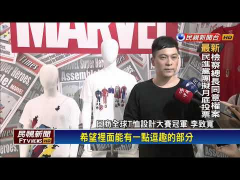 「衣」級棒! 全球T恤設計大賽 台人首奪冠-民視新聞