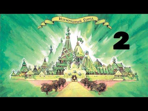 «Волшебник изумрудного города»-встреча со Страшилой и железным дровосеком.(2)