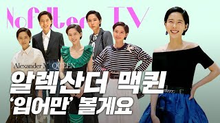 알렉산더 맥퀸 '입어만' 볼게요! / 김나영의 노필터 티비