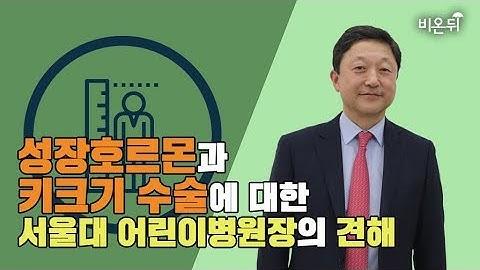 [메디텔] 성장호르몬과 키크는 수술에 대한 서울대 어린이병원장의 견해