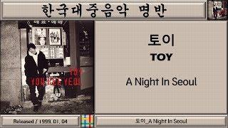 한국대중음악명반 / 토이 (TOY) 4집 / A Night In Seoul