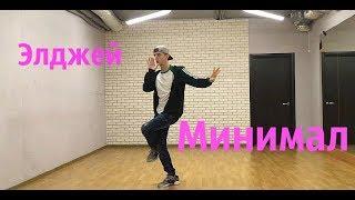 Танец под Элджей - Минимал