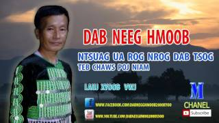 Dab Neeg Hmoob 2017 - Ntsuag Ua Rog Nrog Dab Tsog [Teb Chaws Poj Niam] นิทานม้งใหม่ 2017